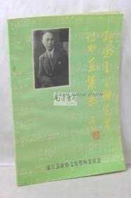 纪念王光祈先生诗书画集萃(温江文史  总第八辑)