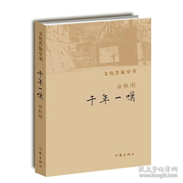 余秋雨的書籍全6冊 文化苦旅 千年一嘆 行者無疆 霜冷圖片