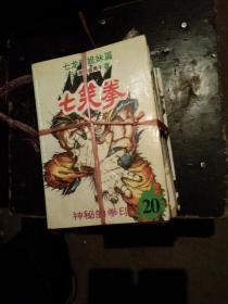 卡通连环画:七龙珠姐妹篇 七笑拳(20册)一套