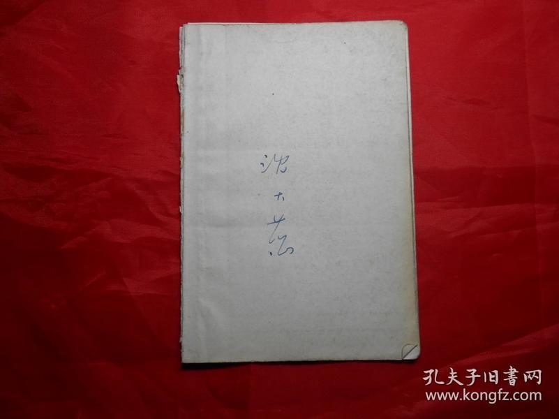 著名画家沈大慈 70年代笔记本残册(使用18页)  附: 个人鉴定 一页