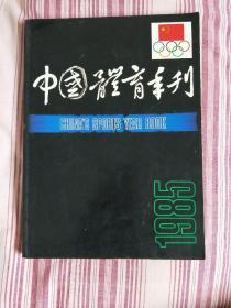中国体育年刊 [1985图册]  本书第23届奥运会专刊、有金牌获得者照片及简历如李宁等、汉英对照版