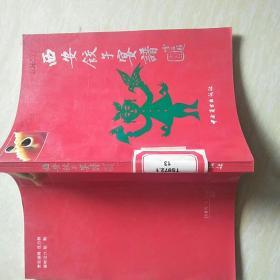 西安饺子宴谱