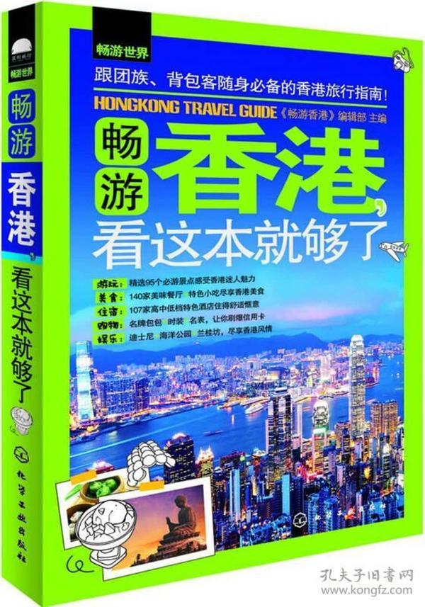 畅游世界:畅游香港,看这本就够了