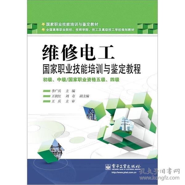 维修电工国家职业技能培训与鉴定教程-初级.中级