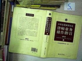 中华全国律师协会律师业务操作指引 1.**