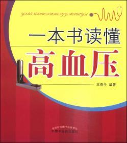 一本书读懂高血压