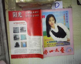 佛山文艺  1998 262期