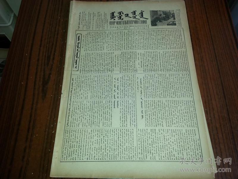 1955年6月14日《内蒙古日报》蒙文版936