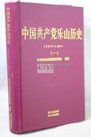 中国共产党乐山历史(1927――1977)(一)