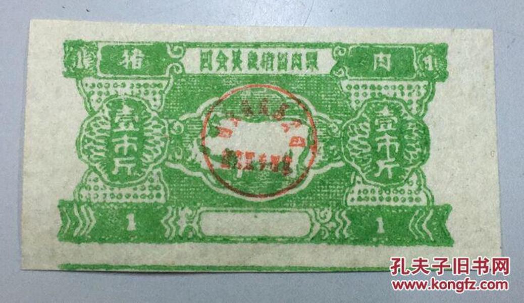肉票(壹市斤)四会县