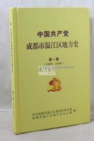中国共产党成都市温江区地方史 第一卷(1929--1949)