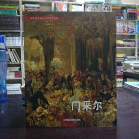 世界著名美术大师作品鉴赏:门采尔
