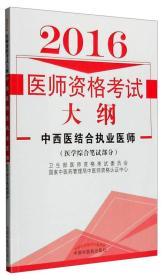 2016医师资格考试大纲:中西医结合执业医师(医学综合笔试部分)