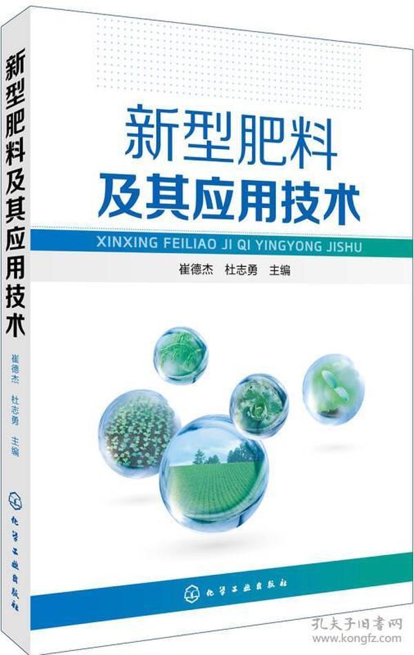 新型肥料及其应用技术