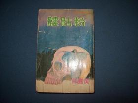 粉骷髅-新派武侠小说-黄鹰著-繁体武侠小说-79年初版