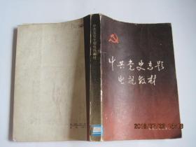 中共党史专题电视教材(1983年1版1印)