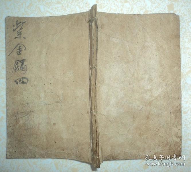 清代木刻鼓词、【紫金镯】、存卷四、一册、品好完整
