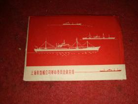 六十年代初: 上海市造船公司革命委员会政宣组——《船舰图片》(10.5X7厘米)——朝阳号、东风号、劲松号、风雷号、长征号、安源号 六张