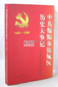 中共绵阳市涪城区历史大事记1928-1998