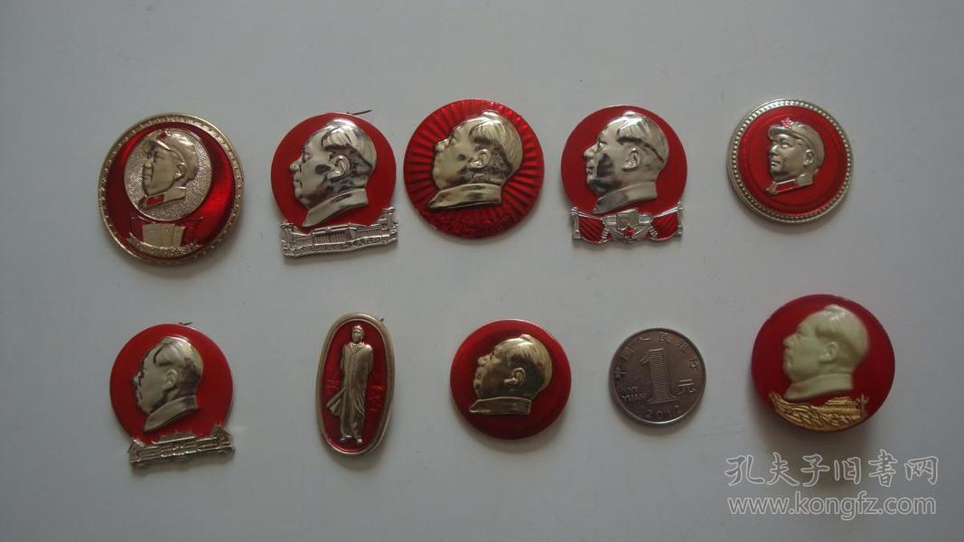 文革毛主席像章革命委员会成立纪念.