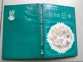 中国民间文学集成:浙江省杭州市江干区故事歌谣谚语卷