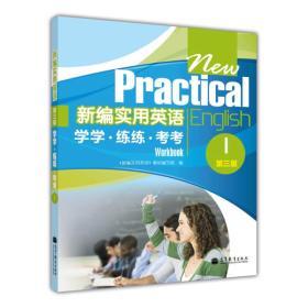 新编实用英语 学学·练练·考考 1 (第三版)