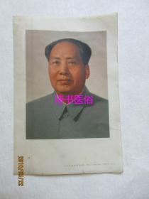 毛主席画——人民美术出版社(12.6*8.5cm)