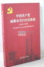 中国共产党成都市青白江区历史 (1960--1978)