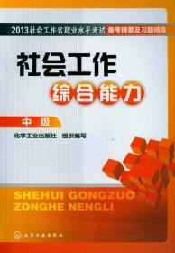 2013社會工作者職業水平考試備考精要及習題精練:社會工作綜合能力(中級)