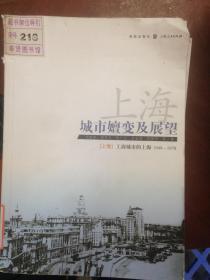 原版!上海:城市嬗变及展望(1949-1978)(上卷) 9787543217867