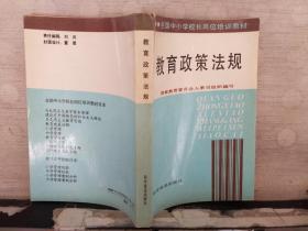 教育政策法规(米桂山 信札便签一页如图)