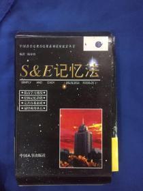 S&E记忆法(上中下、练习册)【共四本,带盒】