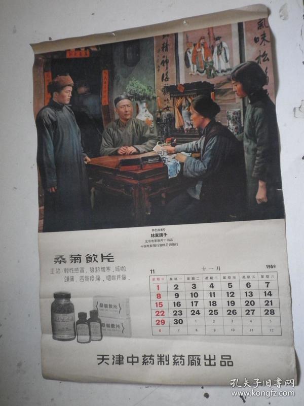 林家铺子 彩色故事片.宣传画  38x26公分