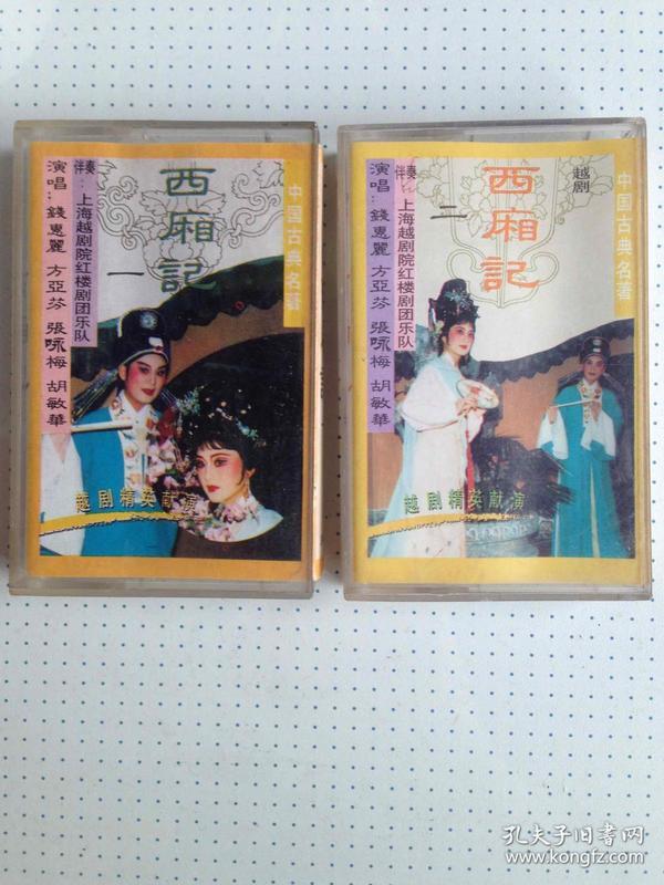 老磁带:越剧《越剧西厢记1、2【2盒合售全、钱惠丽、方亚芬、张咏梅、胡敏华等演唱】》私藏如图