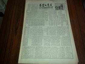 1955年6月15日《内蒙古日报》蒙文版937