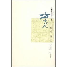 收藏界最关注的画家:方惠民