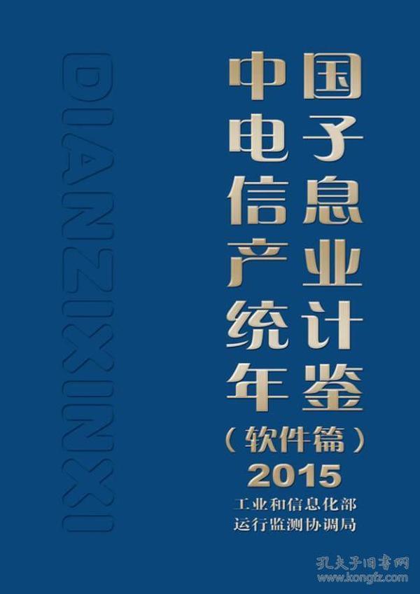 中国电子信息产业统计年鉴(软件篇)2015