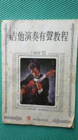 初中演奏有声吉他新衣作文教程图片