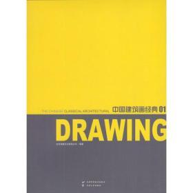 中国建筑画经典