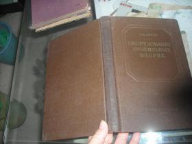 1955年俄文原版书:【请看图示,王长生签名藏书】