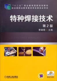 """孔夫子旧书网--""""十二五""""职业教育国家规划教材 :特种焊接技术"""