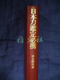 《日本刀鉴定必携》,福永醉剑,雄山阁,1985年【包邮】
