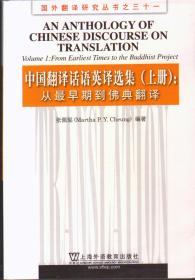 国外翻译研究丛书之三十一·中国翻译话语英译选集(上册):从最早期到佛典翻译