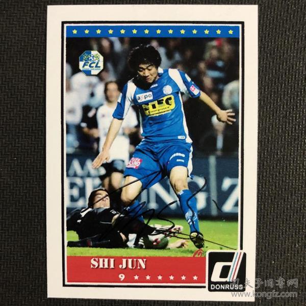 足球名将石俊亲笔签名自制小卡2
