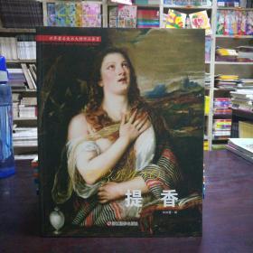 世界著名美术大师作品鉴赏:提香