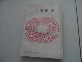 复旦大学教材——中国通史