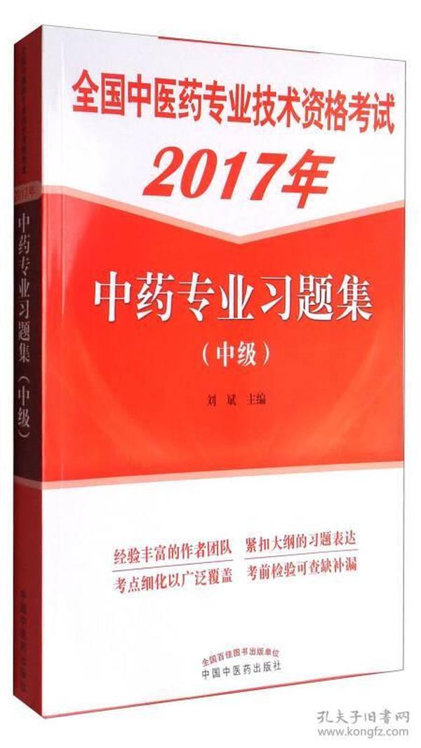 2017全国中医药专业技术资格考试:中药专业习题集(中级)