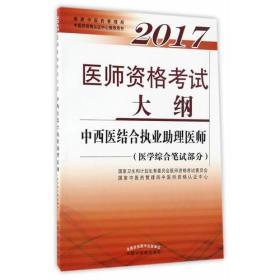 2017-中西医结合执业助理医师(医学综合笔试部分)-医师资格考试大纲