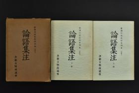 影璜川吴氏仿宋刊本《论语集注》原函上下两册全 影印宋本 书籍文物流通会1972年发行 四书版本多,流传极广。其中清嘉庆间吴英、吴志忠父子的疏释本是现行本中较好的。