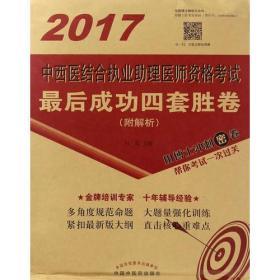 2017-中西医结合执业助理医师资格考试最后成功四套胜卷-(附解析)